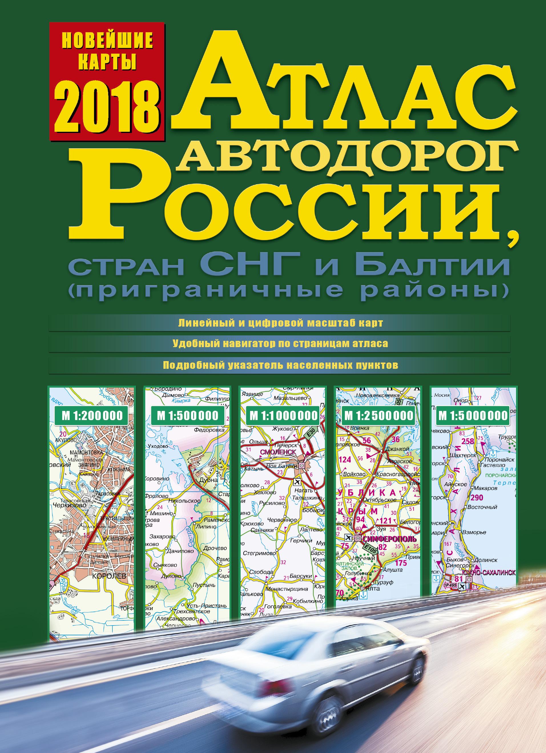 . Атлас автодорог России, стран СНГ и Балтии (приграничные районы) pakistan 1 1 500 000