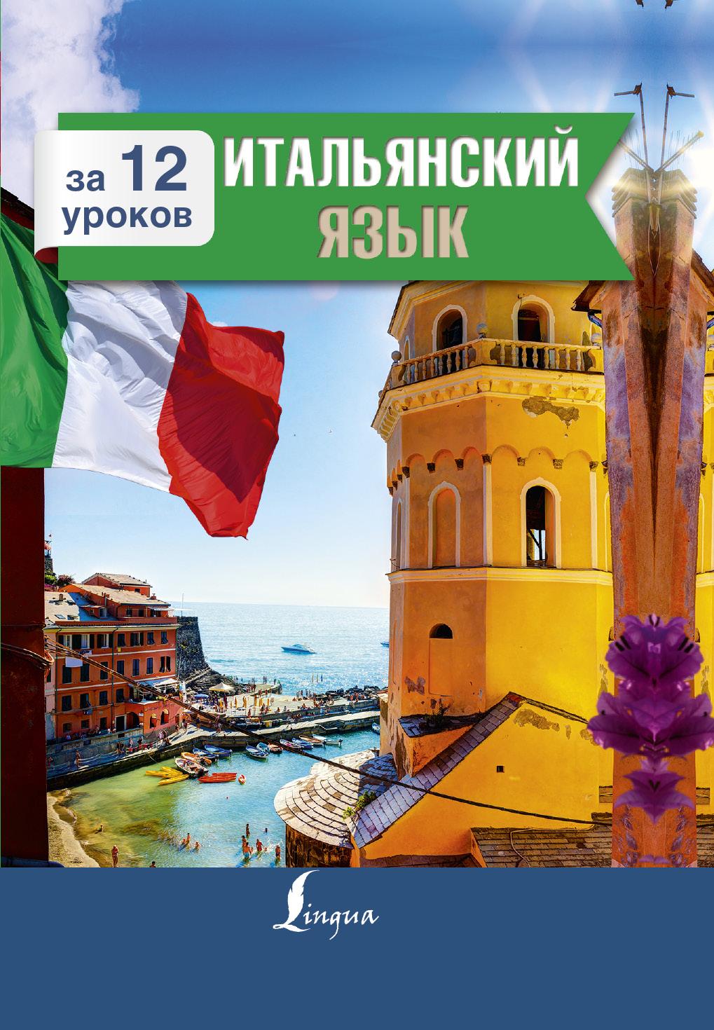 Киселева А.Г. Итальянский язык за 12 уроков киселева а итальянский за 12 часов