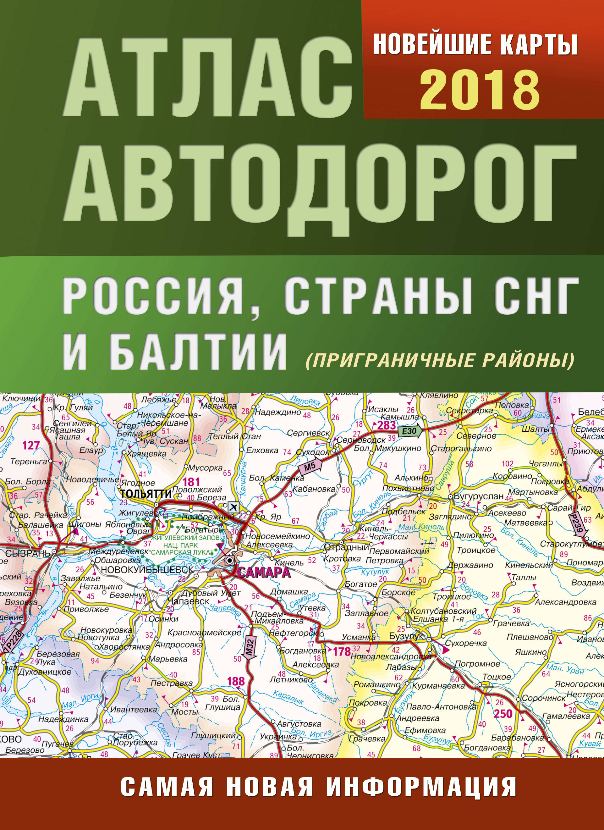 . Атлас автодорог России стран СНГ и Балтии (приграничные районы) ISBN: 978-5-17-982956-0 hot sell 3d sublimation heat press printer 3d vacuum heat press printer machine printing for cases mugs plates glasses