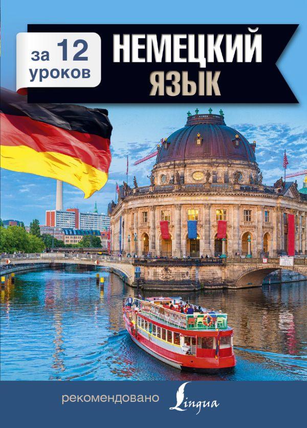 Немецкий язык за 12 уроков Лазарева Е.И,