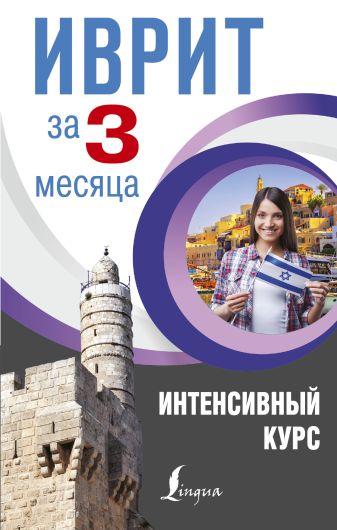 И. И. Лерер - Иврит за 3 месяца. Интенсивный курс обложка книги