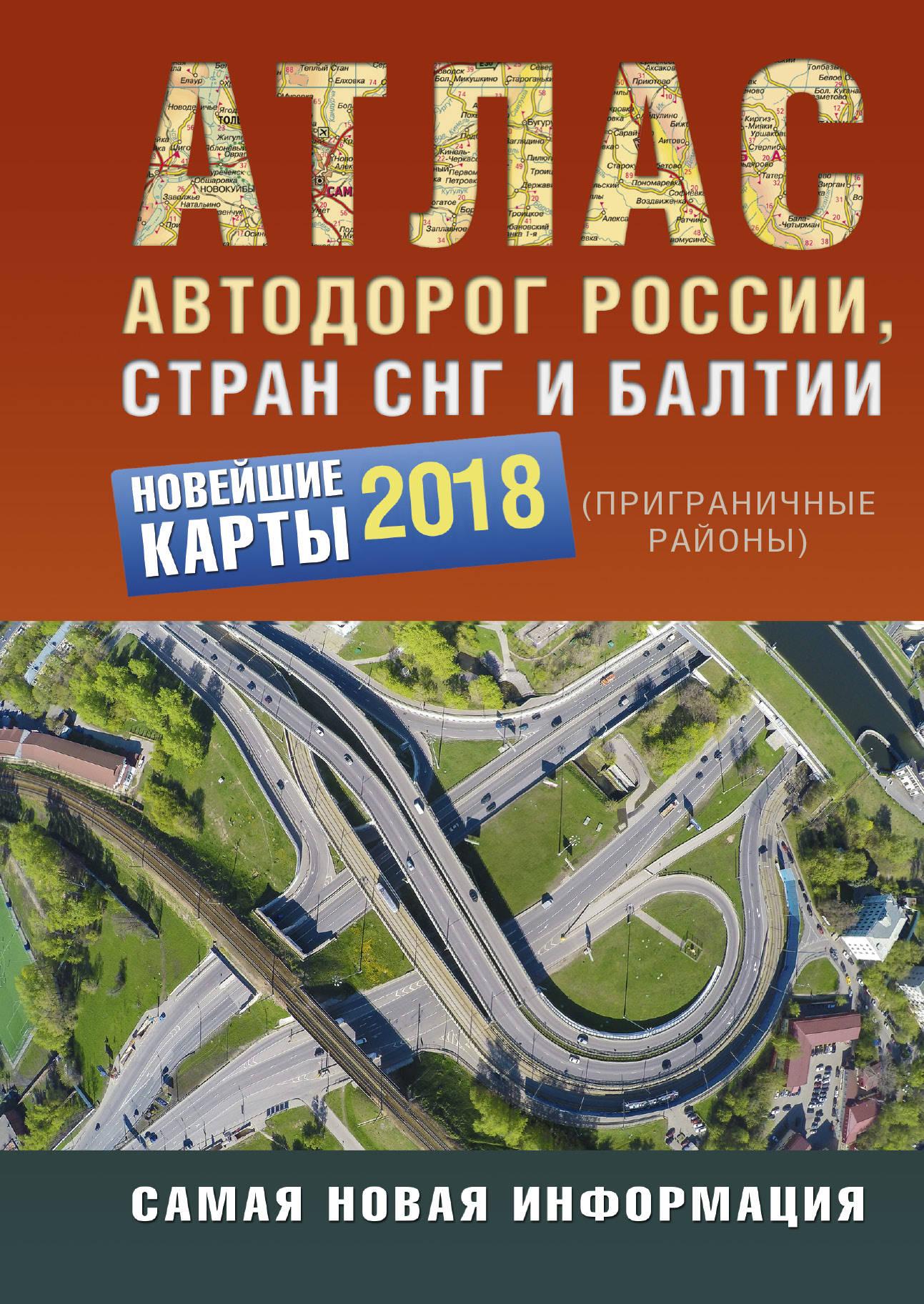 . Атлас автодорог России стран СНГ и Балтии (приграничные районы) транспортная инфраструктура автомобильные дороги