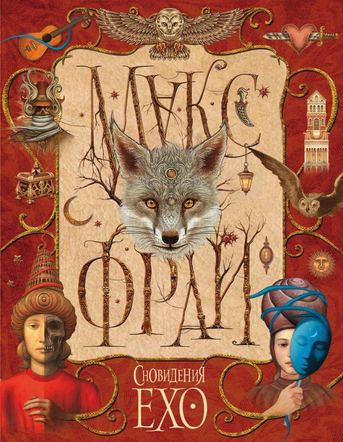 Макс Фрай - Сновидения Ехо обложка книги