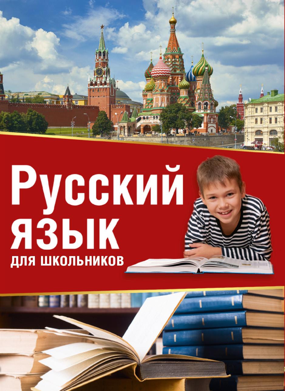 . Русский язык для школьников зубова е орфоэпический словарь рус языка для школьников