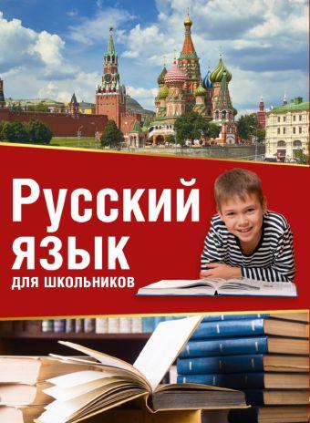 Русский язык для школьников