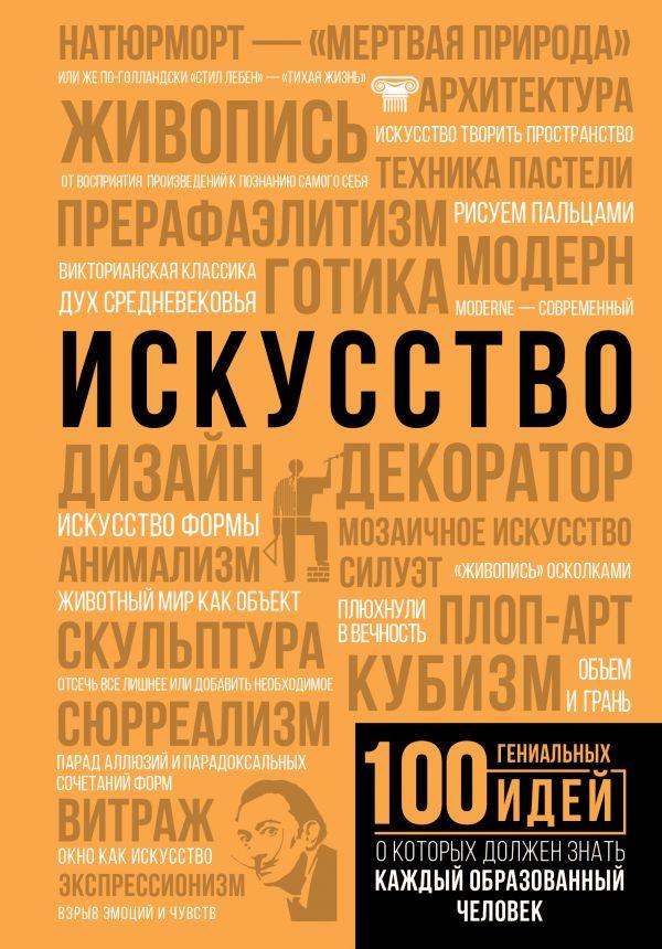 Zakazat.ru: Искусство. Тараканова Марина Владимировна