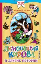 Потоцкая М.М. - Лимонадная корова и другие истории' обложка книги