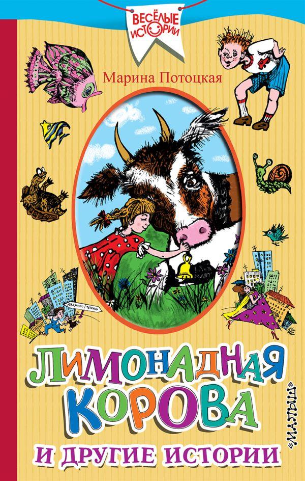 Лимонадная корова и другие истории Потоцкая М.М.