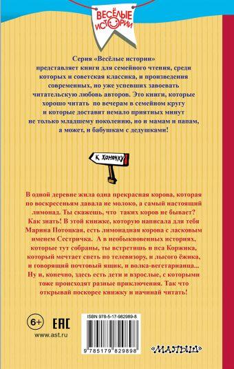 Лимонадная корова и другие истории Марина Потоцкая
