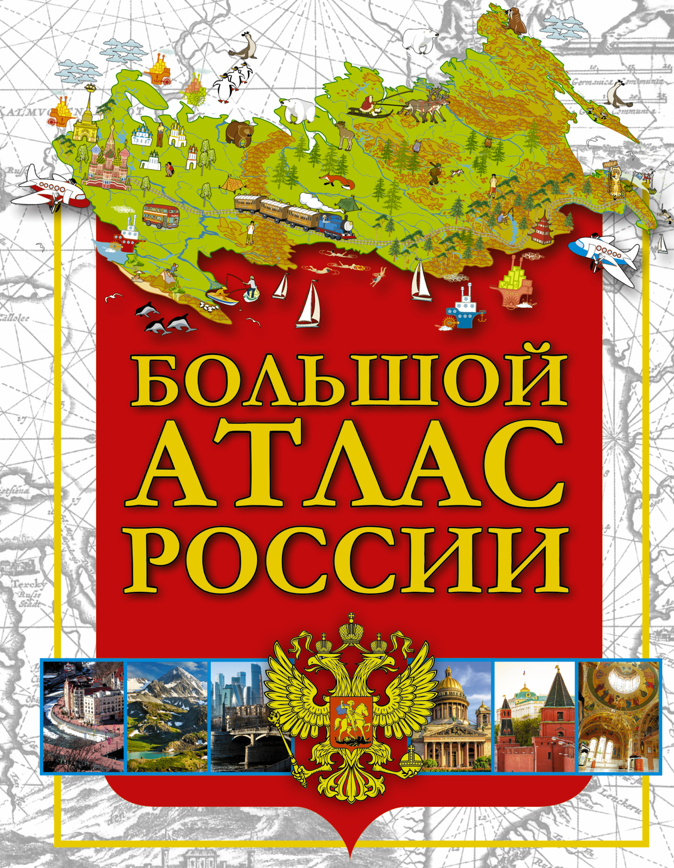 . Большой атлас России самые красивые места россии