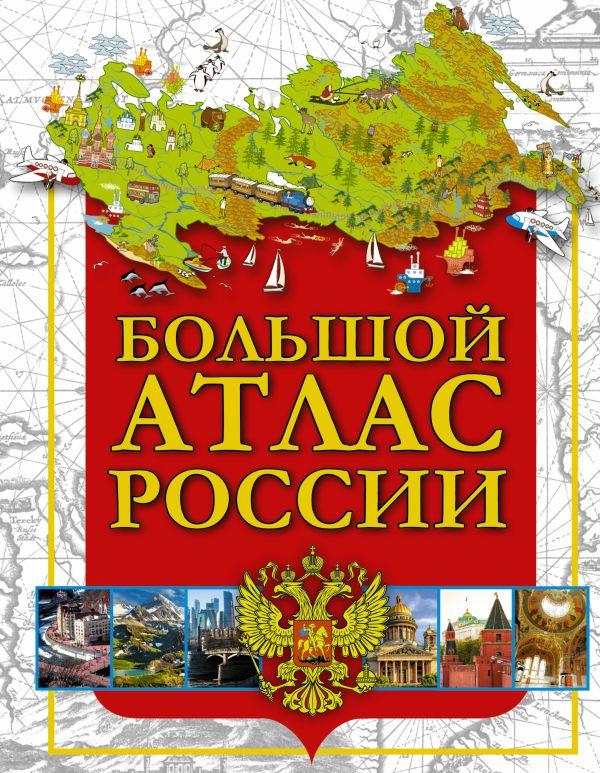 Большой атлас России .