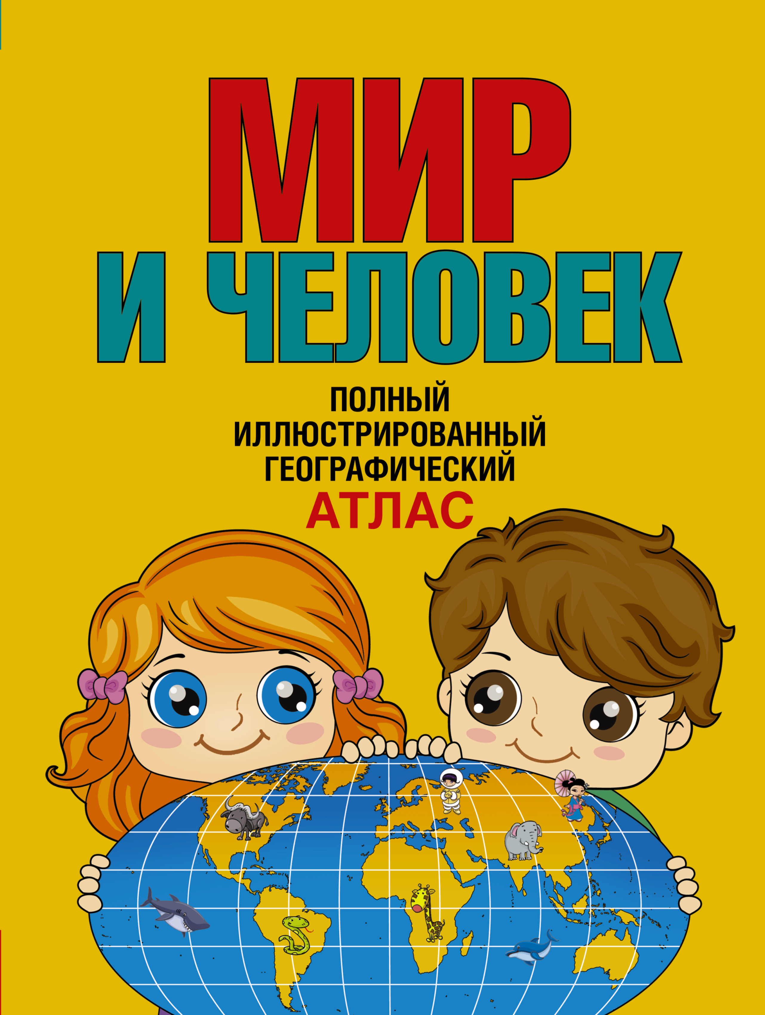 . Мир и человек. Полный иллюстрированный географический атлас старкова о мир и человек полный иллюстрированный географический атлас