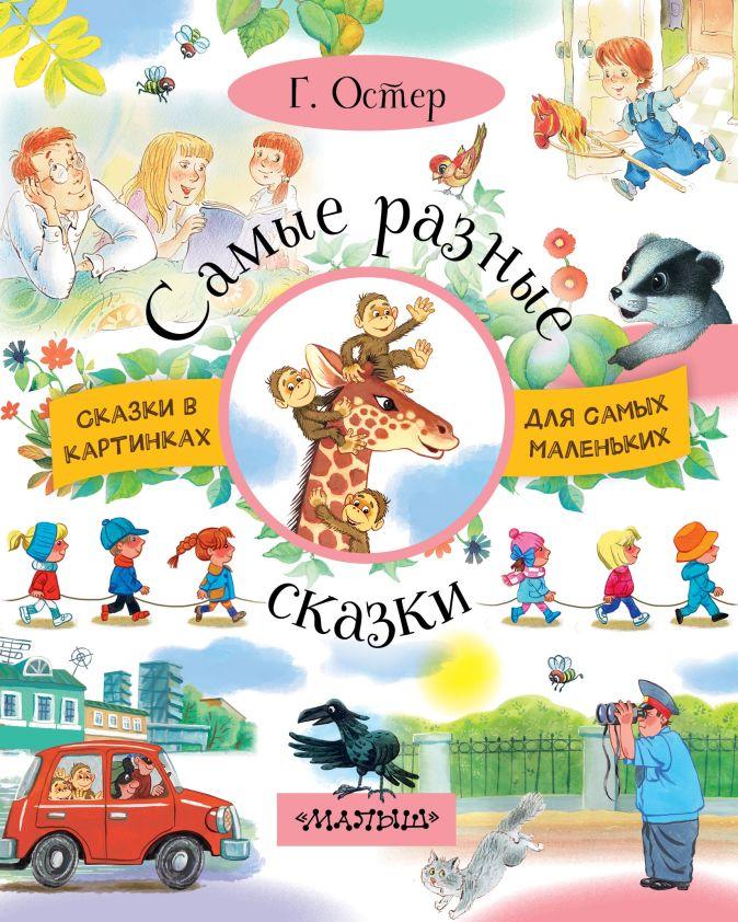 Г. Остер - Самые разные сказки обложка книги