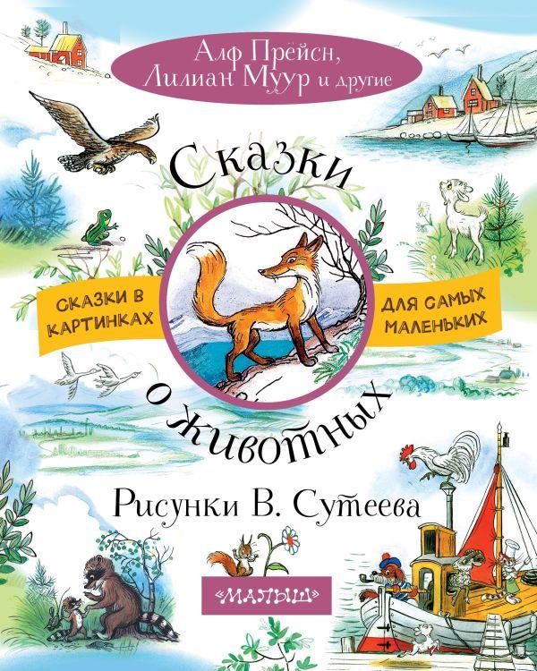 Сказки о животных. Рисунки В. Сутеева Сутеев В.Г.