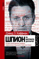 Хоффман Д. - Шпион на миллиард долларов' обложка книги