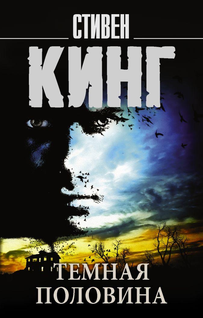 Стивен Кинг - Темная половина обложка книги