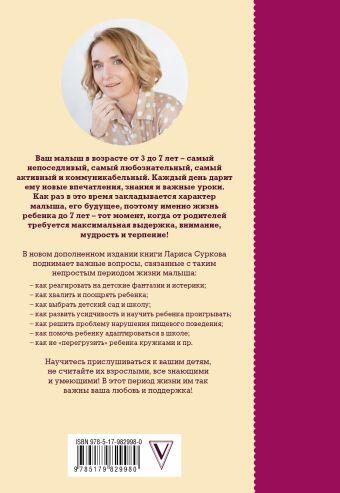 От 3 до 7 лет: интенсивное воспитание и развитие Суркова Л.М.