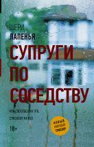 Лапенья Шери - Супруги по соседству' обложка книги