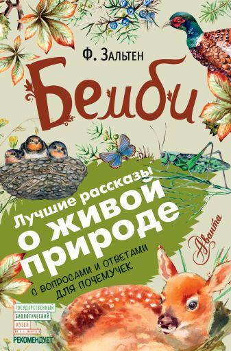 Ф. Зальтен - Бемби обложка книги