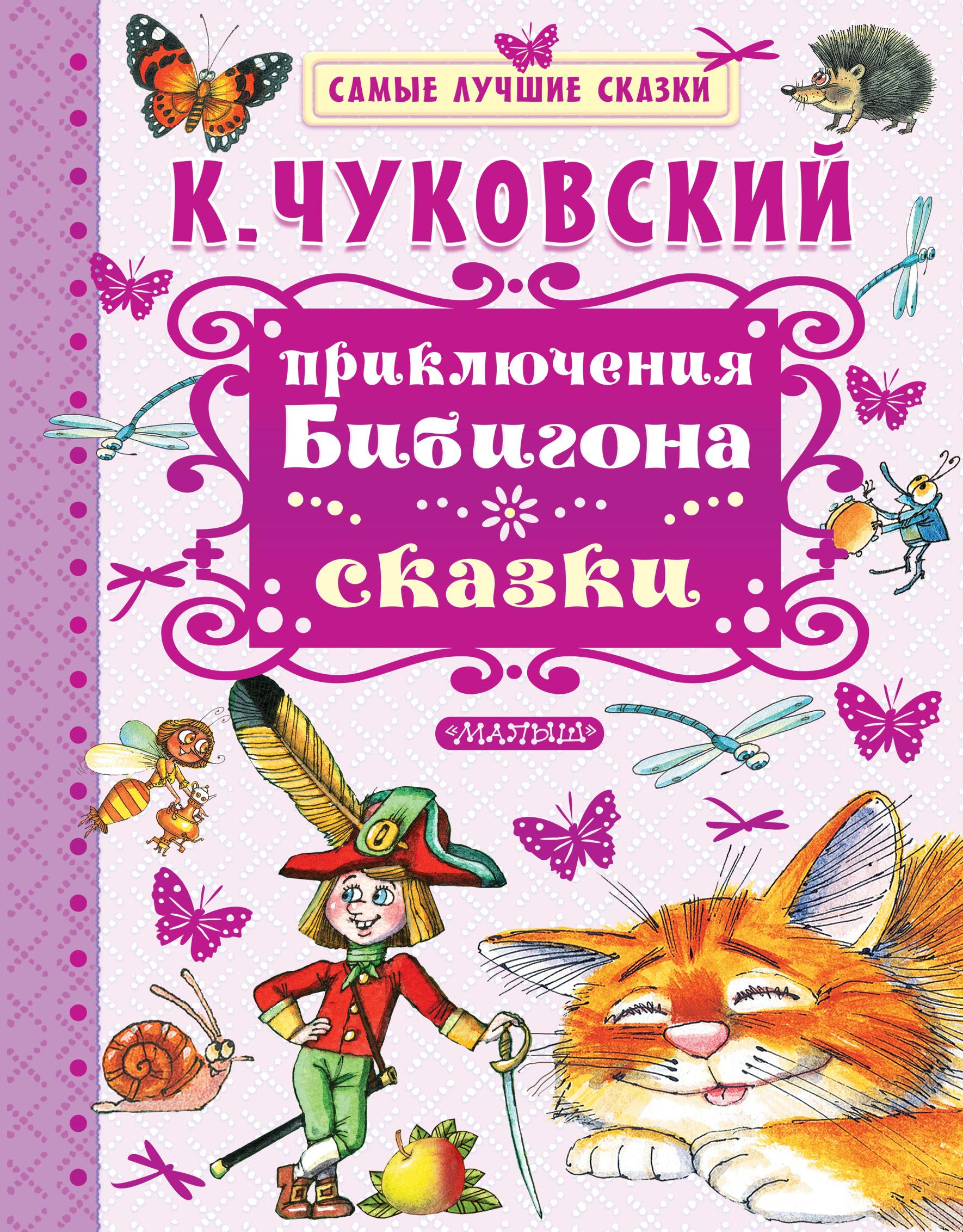 Чуковский К.И. Приключения Бибигона. Сказки любимые сказки в стихах