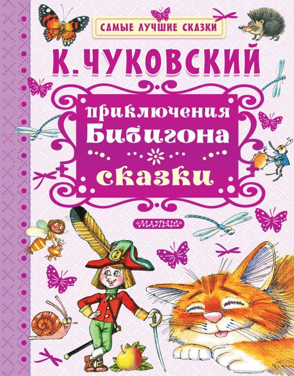 Приключения Бибигона. Сказки Чуковский К.И.