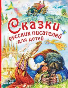 Сказки русских писателей для детей