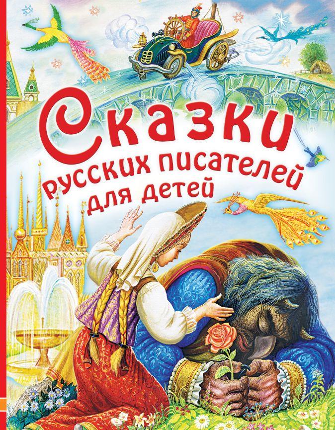 Сказки русских писателей для детей Л. Толстой, К. Паустовский, А. Платонов, С. Аксаков