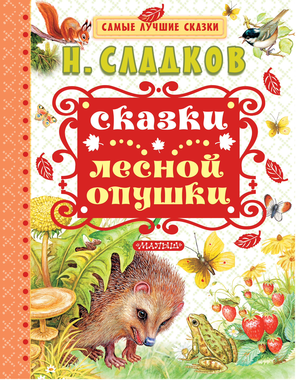 Н. Сладков Сказки лесной опушки сладков н сказки лесной опушки