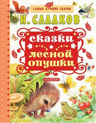 Н. Сладков - Сказки лесной опушки обложка книги