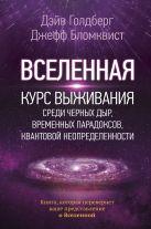 Дэйв Голдберг, Джефф Бломквист - Вселенная. Курс выживания среди черных дыр, временных парадоксов, квантовой неопределенности' обложка книги
