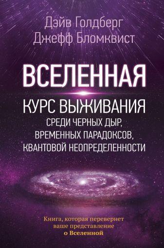 Дэйв Голдберг, Джефф Бломквист - Вселенная. Курс выживания среди черных дыр, временных парадоксов, квантовой неопределенности обложка книги