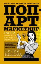 Нилова Л.А. - Поп-арт маркетинг: Insta-грамотность и контент-стратегия' обложка книги