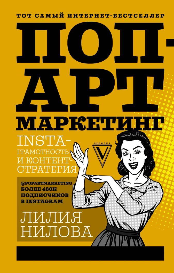 Нилова Л.А. - Поп-арт маркетинг: Insta-грамотность и контент-стратегия обложка книги