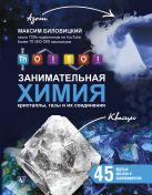 Биловицкий М.В. - ThoiSoi. Занимательная химия: кристаллы, газы и их соединения' обложка книги