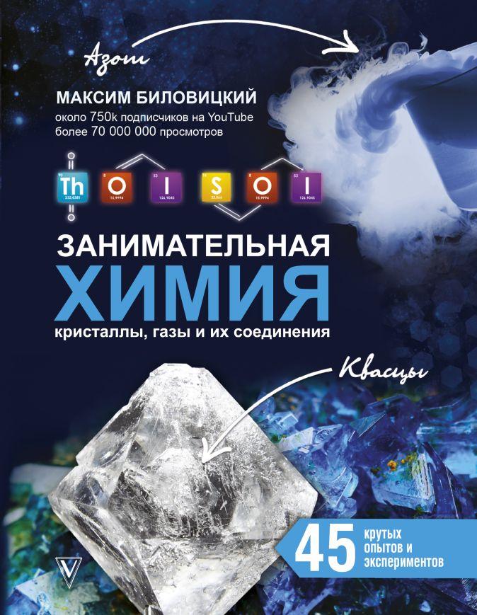 Биловицкий М.В. - ThoiSoi. Занимательная химия: кристаллы, газы и их соединения обложка книги