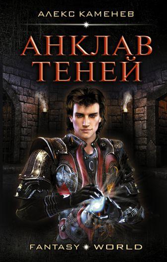 Алекс Каменев - Анклав теней обложка книги