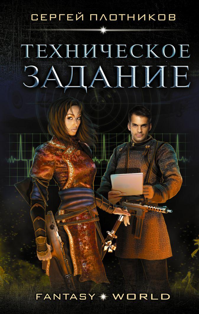 Сергей Плотников - Техническое задание обложка книги