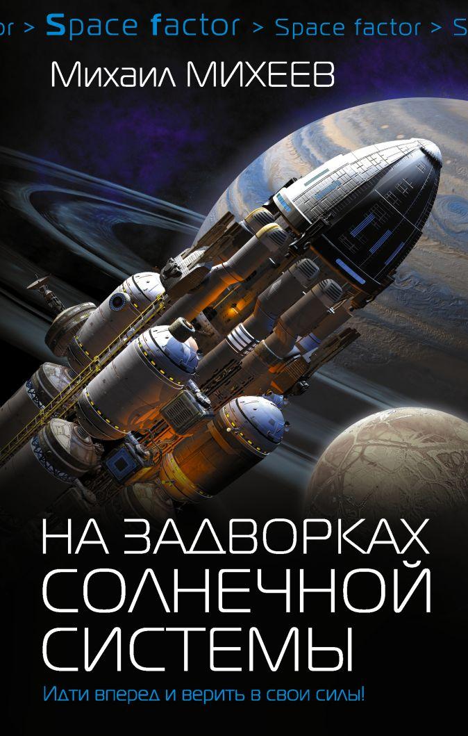 Михаил Михеев - На задворках Солнечной системы обложка книги