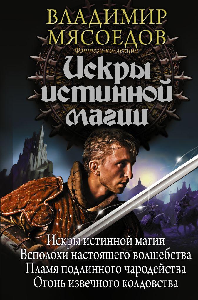 Владимир Мясоедов - Искры истинной магии обложка книги