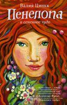 Валия Цинкк - Пенелопа и огненное чудо' обложка книги