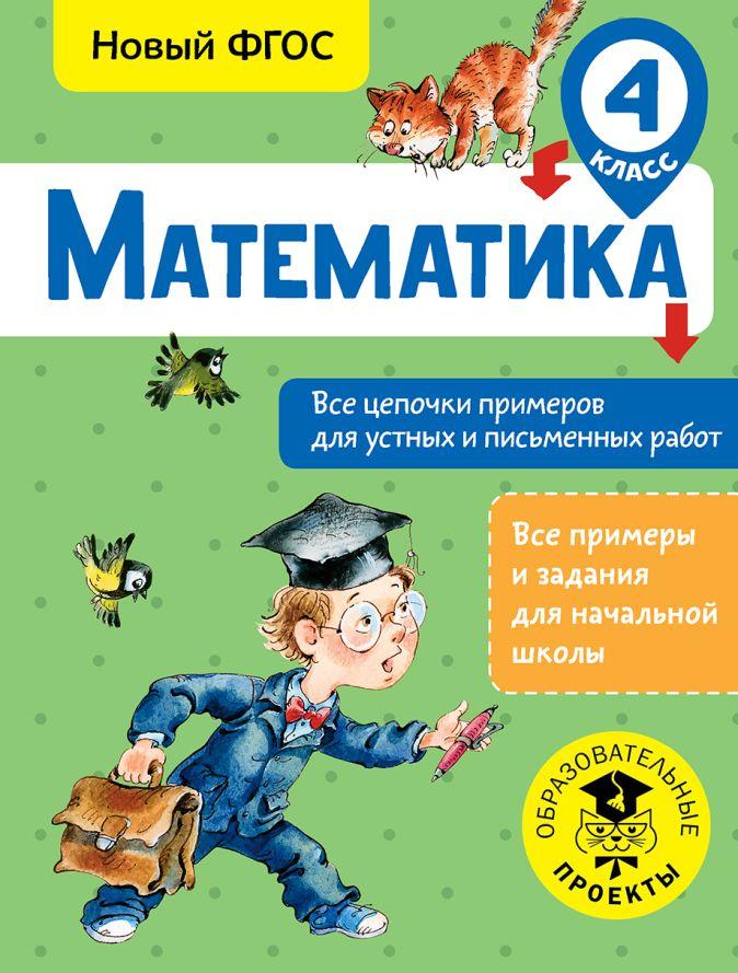 Кулаков А.А. - Математика. Все цепочки примеров для устных и письменных работ. 4 класс обложка книги