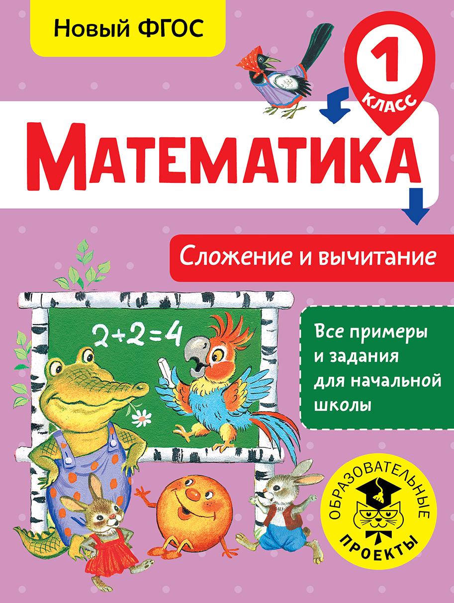Математика. Сложение и вычитание. 1 класс ( Позднева Татьяна Сергеевна  )