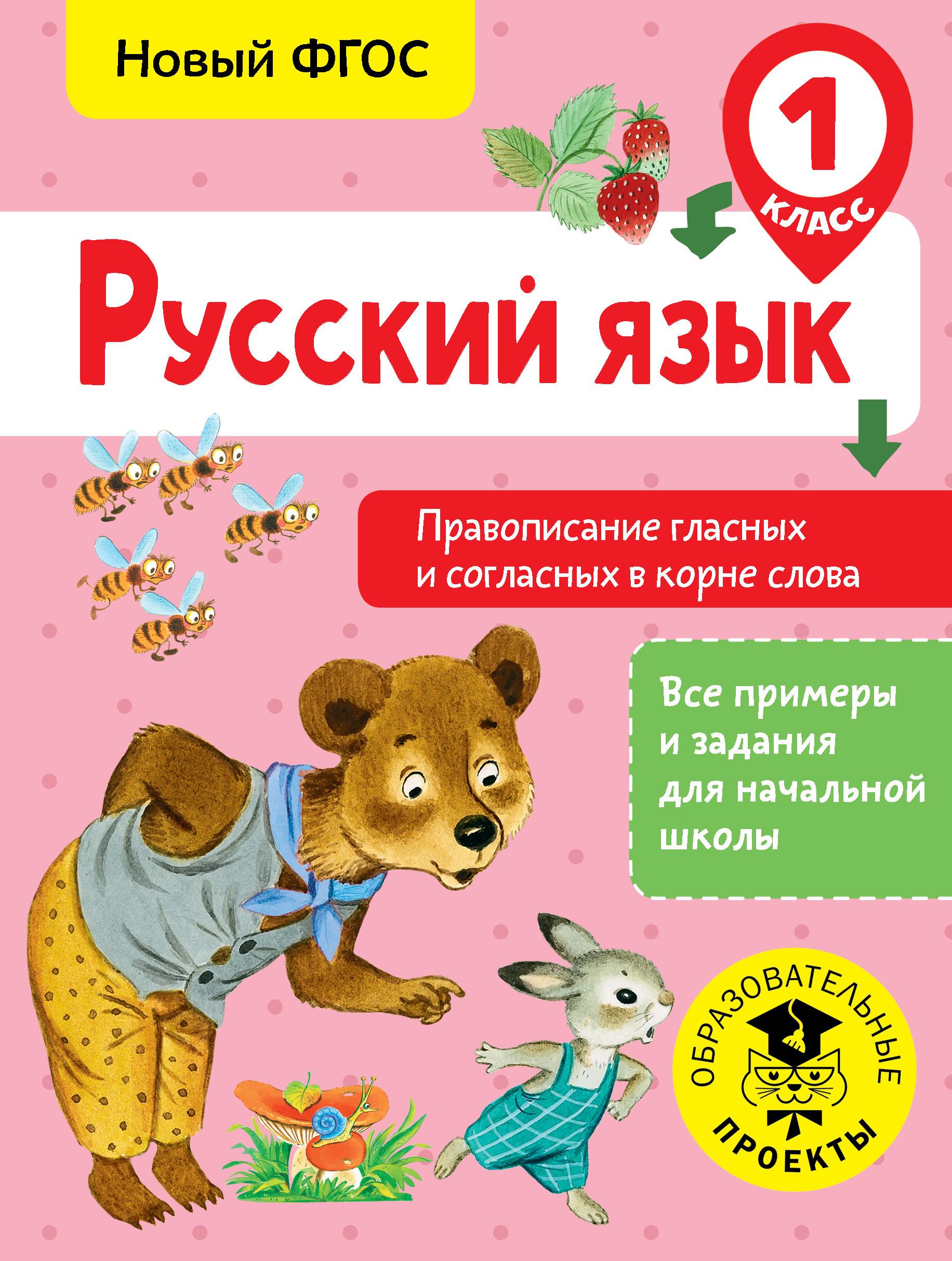 Русский язык. Правописание гласных и согласных в корне слова. 1 класс ( Батырева С. Г.  )