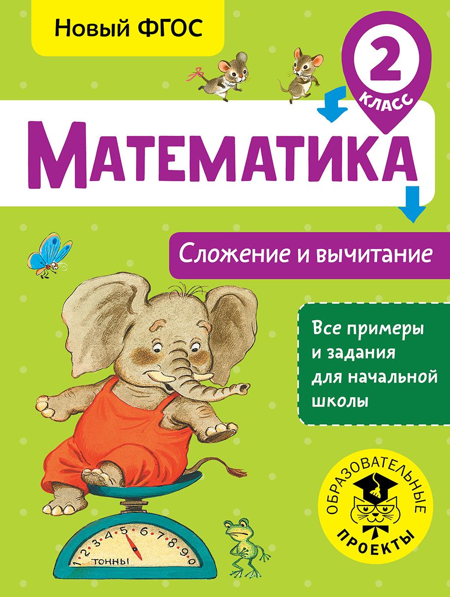 Математика. Сложение и вычитание. 2 класс