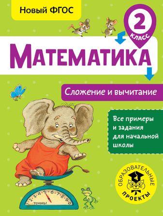 Позднева Т.С. - Математика. Сложение и вычитание. 2 класс обложка книги
