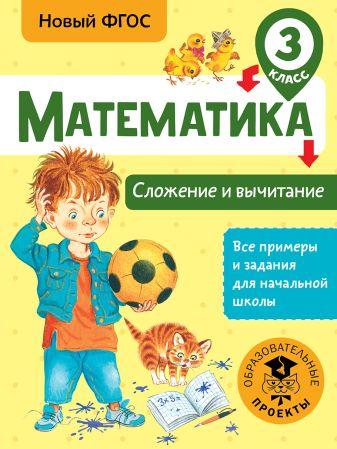 Позднева Т.С. - Математика. Сложение и вычитание. 3 класс обложка книги