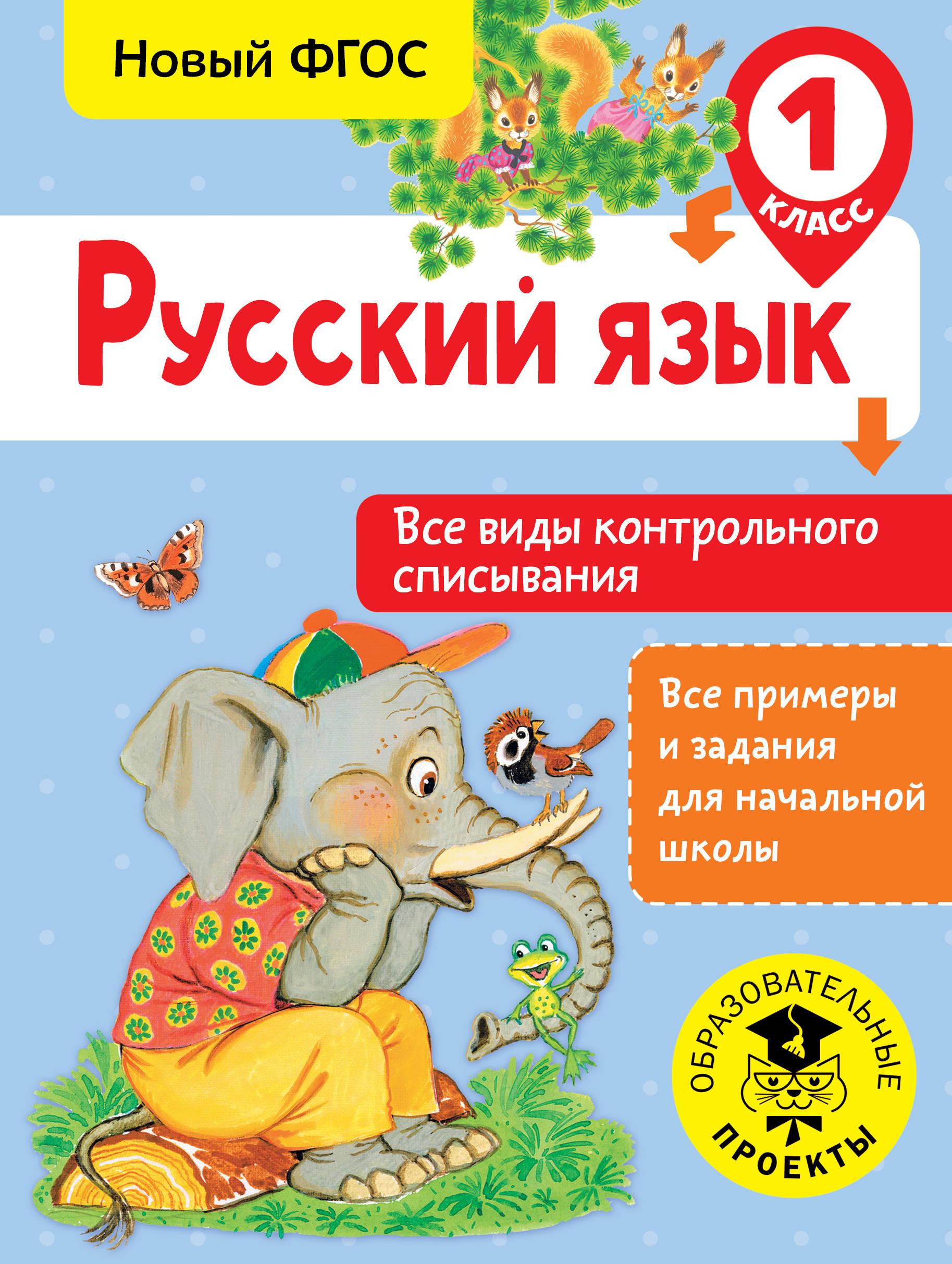 Русский язык. Все виды контрольного списывания. 1 класс ( Батырева Светлана Георгиевна  )