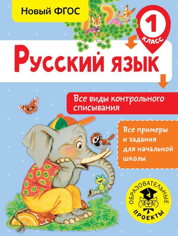 Русский язык. Все виды контрольного списывания. 1 класс Батырева С.Г.