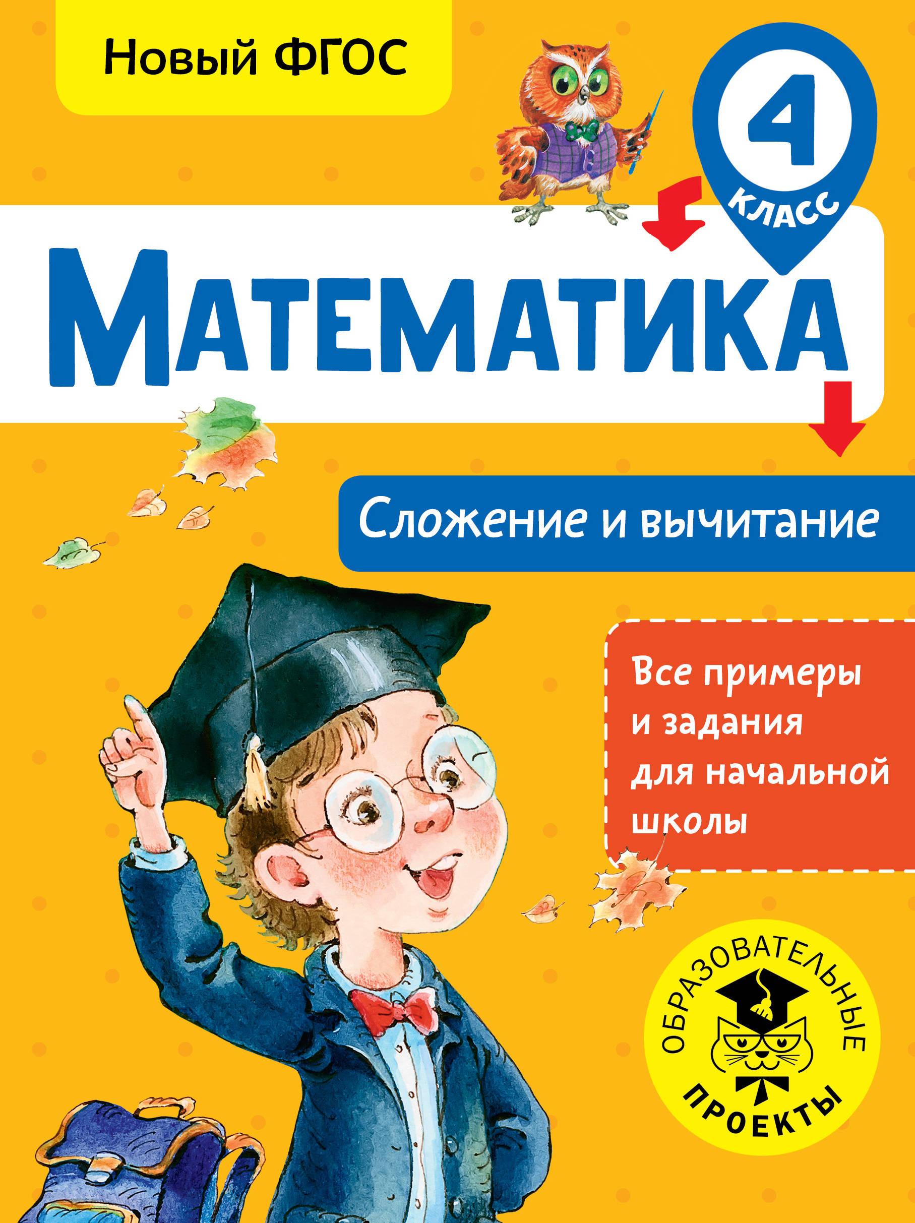 Математика. Сложение и вычитание. 4 класс ( Позднева Т.С.  )