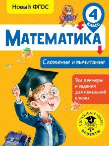 Математика. Сложение и вычитание. 4 класс